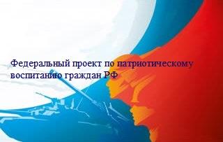 Федеральный проект по патриотическому воспитанию школьников