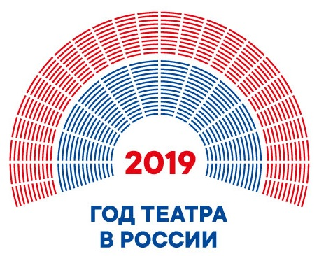 2018 ГОД театра