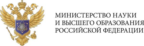 Сайт Министерства науки и высшего образования